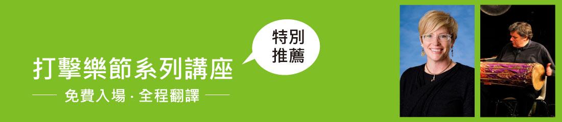 官網-講座最新消息jpg