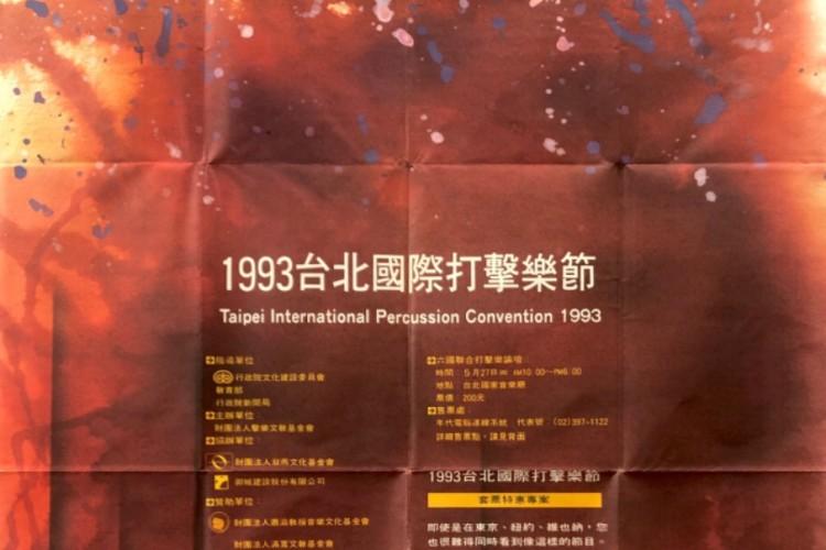 1993TIPC海報