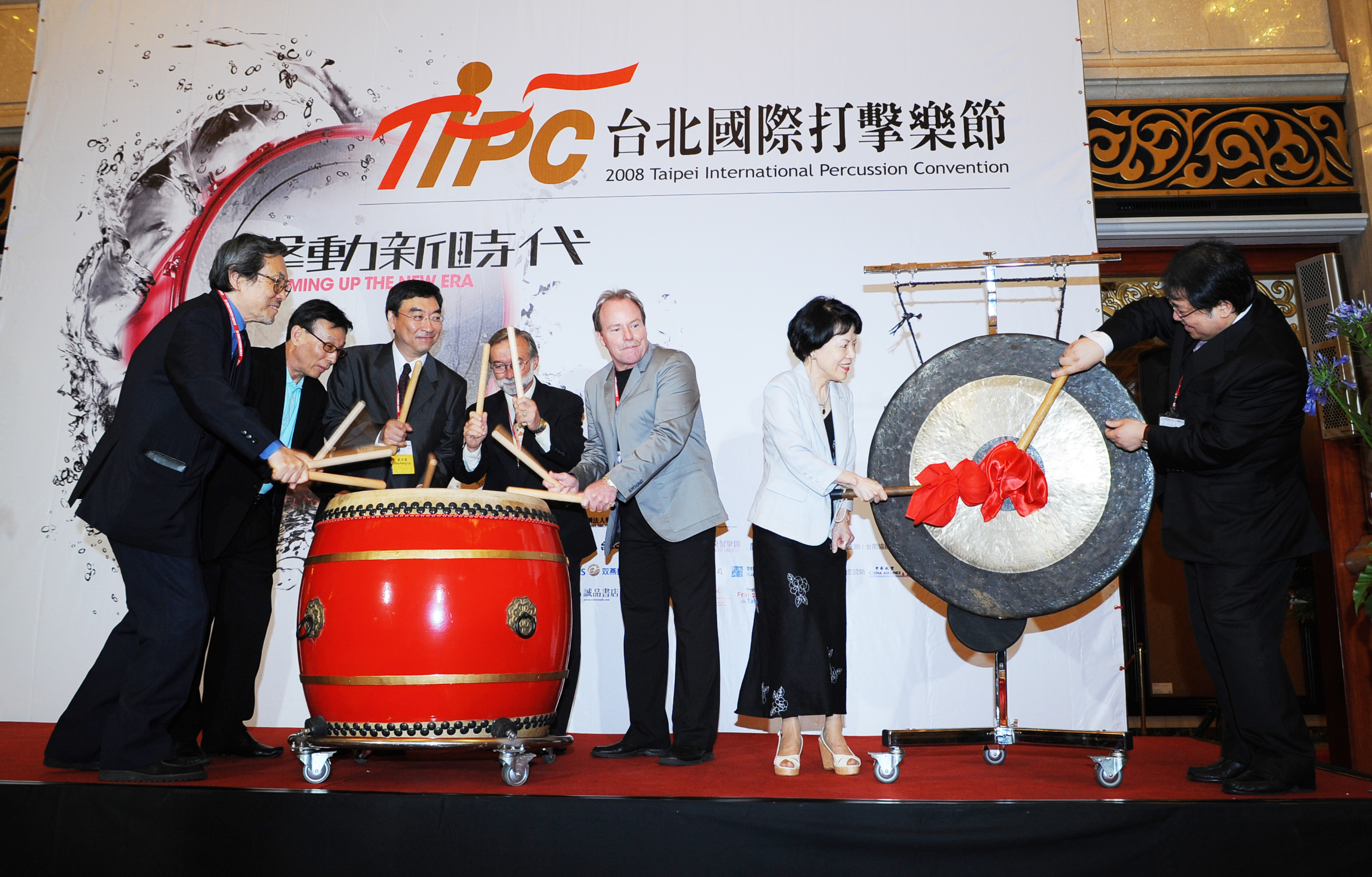 2008TIPC_開幕酒會