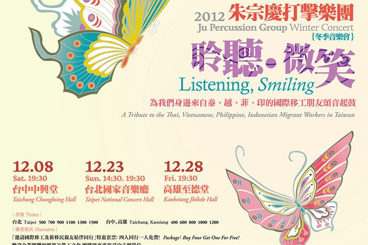 20151006_2012listeningsmiling_poster_fa4