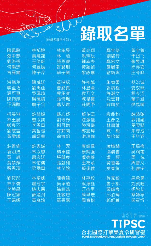 2017夏令營_錄取名單公告-01