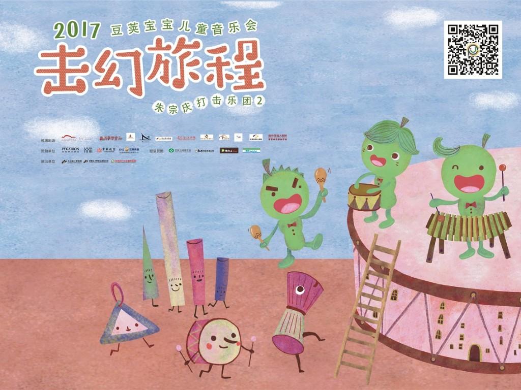 2017陸兒巡背板-o-01