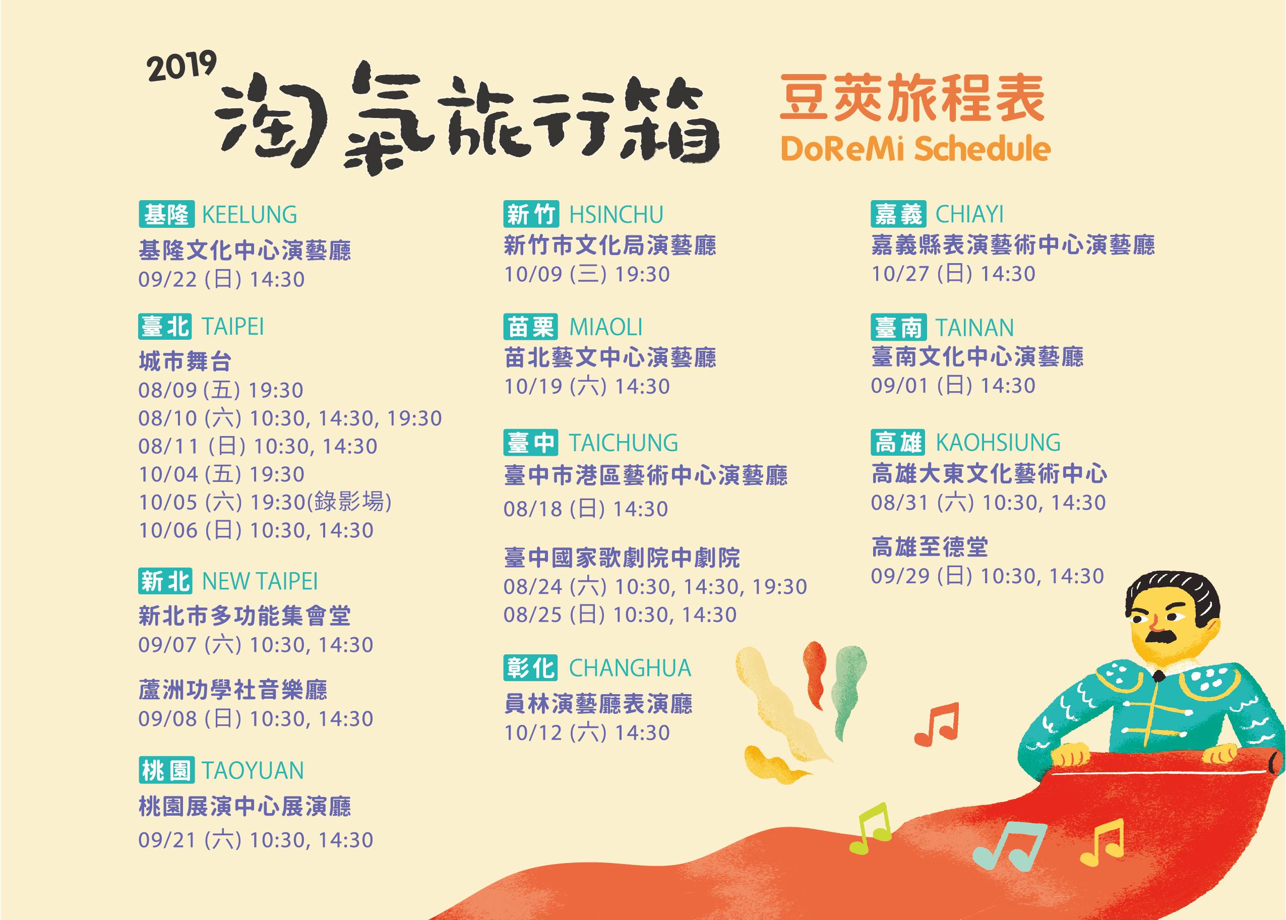 2019豆莢寶寶兒童音樂會《淘氣旅行箱》全臺巡演場次表(RGB)