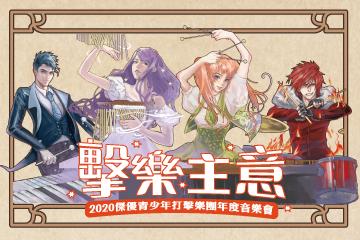 2020傑優-官網用圖(360x240)