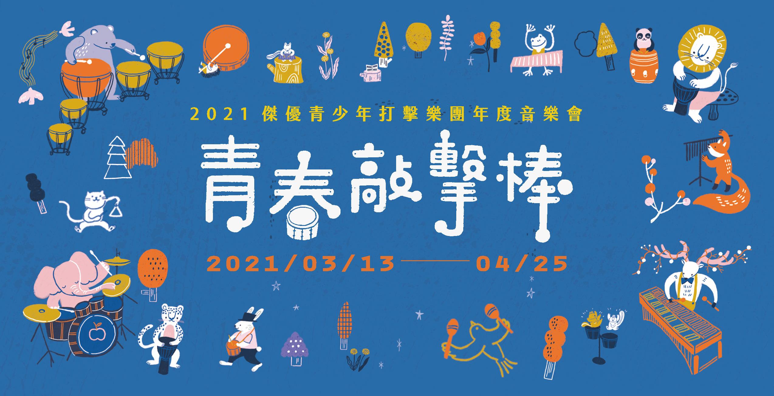 2021傑優DM_正面(21x10.5cm)