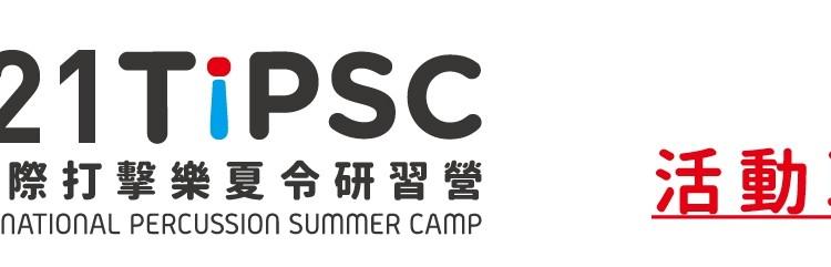 2021TIPSC取消公告-官網-03