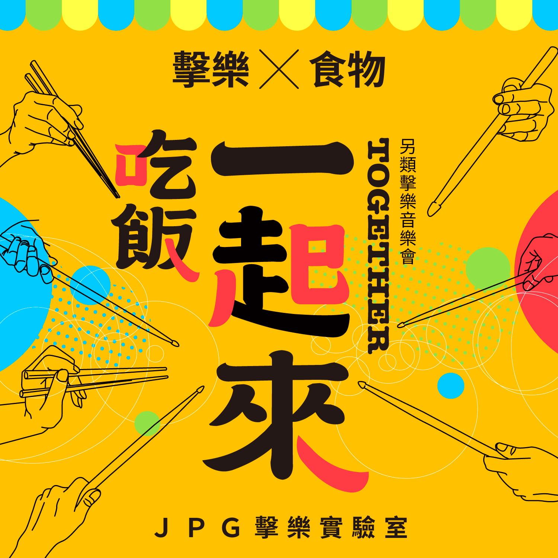 JPG 擊樂  750x750@2x-new
