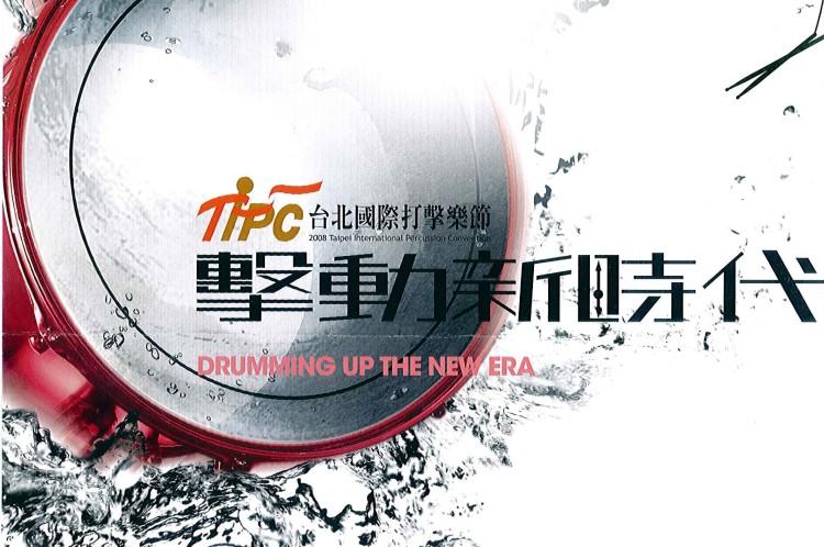 TIPC第六屆(海報)