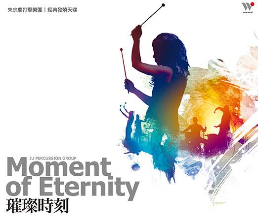 朱宗慶打擊樂團