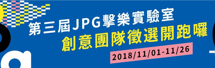 2018JPG實驗室_banner_官網_1100X240