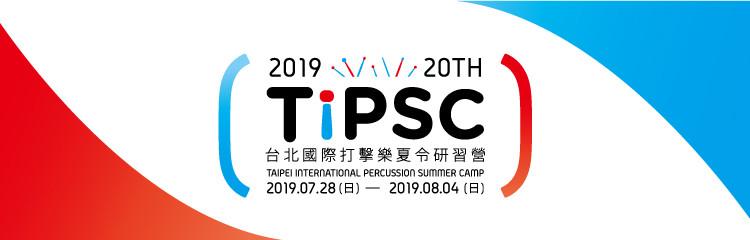 2019TIPSC_banner_官網_1100x240